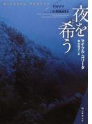 夜を希う (創元推理文庫)(創元推理文庫)