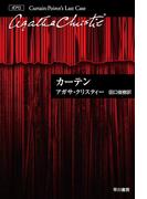 カーテン ポアロ最後の事件 (ハヤカワ文庫 クリスティー文庫 ポアロ)(クリスティー文庫)