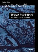 終りなき夜に生れつく (ハヤカワ文庫 クリスティー文庫)(クリスティー文庫)