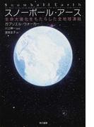 スノーボール・アース 生命大進化をもたらした全地球凍結 (ハヤカワ文庫 NF)(ハヤカワ文庫 NF)