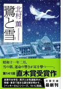 鷺と雪 (文春文庫 ベッキーさんシリーズ)(文春文庫)