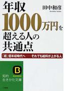 年収1000万円を超える人の共通点 「超」低年収時代へ−それでも給料が上がる人 (知的生きかた文庫 BUSINESS)(知的生きかた文庫)