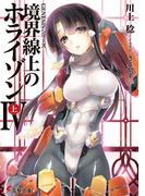 境界線上のホライゾン 4上 (電撃文庫 GENESISシリーズ)(電撃文庫)