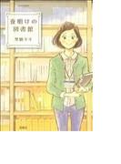 夜明けの図書館 (JOUR COMICS)