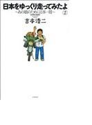 日本をゆっくり走ってみたよ あの娘のために日本一周 2 (ACTION COMICS)