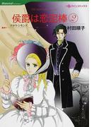 侯爵は恋泥棒 2 (ハーレクインコミックス Historical Romance)(ハーレクインコミックス)