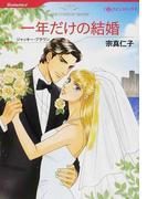 一年だけの結婚 (ハーレクインコミックス Romance)(ハーレクインコミックス)