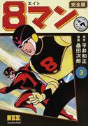 8マン 3 完全版 (マンガショップシリーズ)