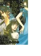 花恋 現代騎士事情 2 (モバフラフラワーコミックス)