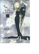 レディシノワズリ 1 (FLOWER COMICS SPECIAL)(フラワーコミックス)