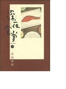 深夜食堂 8 (オリジナルBIG COMICS SPECIAL)(ビッグコミックス)