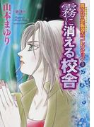 霧に消える校舎 (HONKOWAコミックス 魔百合の恐怖報告コレクション)(HONKOWAコミックス)