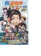 青の祓魔師ポケット画廊カラーコレクション (ジャンプ・コミックス)