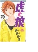 虎と狼 5 (マーガレットコミックス)(マーガレットコミックス)