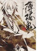 薄桜鬼 巻之4 (シルフコミックス)