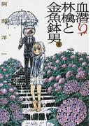 血潜り林檎と金魚鉢男 1 (電撃ジャパンコミックス)(電撃ジャパンコミックス)