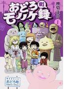 おどろ町モノノケ録 1 (電撃ジャパンコミックス)(電撃ジャパンコミックス)