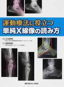 運動療法に役立つ単純X線像の読み方