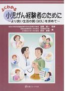 よくわかる小児がん経験者のために より良い生活の質(QOL)を求めて