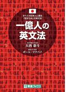 一億人の英文法 すべての日本人に贈る−「話すため」の英文法 (東進ブックス)