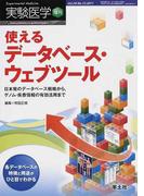 実験医学 Vol.29No.15(2011増刊) 使えるデータベース・ウェブツール