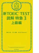 新TOEIC TEST読解特急 3 上級編