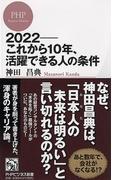 2022−これから10年、活躍できる人の条件 (PHPビジネス新書)(PHPビジネス新書)