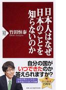日本人はなぜ日本のことを知らないのか (PHP新書)(PHP新書)