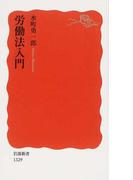 労働法入門 (岩波新書 新赤版)(岩波新書 新赤版)
