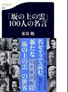 「坂の上の雲」100人の名言 (文春新書)(文春新書)