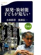 原発・放射能子どもが危ない (文春新書)(文春新書)