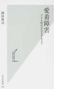 愛着障害 子ども時代を引きずる人々 (光文社新書)(光文社新書)