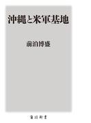 沖縄と米軍基地 (角川新書)