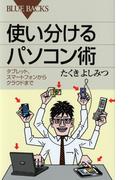 使い分けるパソコン術 タブレット、スマートフォンからクラウドまで (ブルーバックス)(ブルー・バックス)