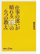 仕事の迷いが晴れる「禅の6つの教え」 (講談社+α新書)(講談社+α新書)