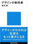 デザインの教科書 (講談社現代新書)(講談社現代新書)