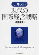 テキスト現代の国際経営戦略