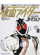 仮面ライダーthe 40thコレクション 1号からフォーゼまで、とにかく全部数えました! 仮面ライダー生誕40周年公式ガイドブック