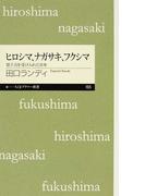 ヒロシマ、ナガサキ、フクシマ 原子力を受け入れた日本 (ちくまプリマー新書)(ちくまプリマー新書)