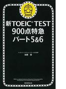 新TOEIC TEST900点特急パート5&6