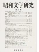 昭和文学研究 第63集
