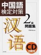 中国語検定対策2級問題集