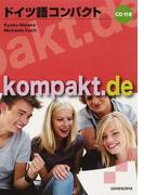ドイツ語コンパクト