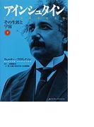 アインシュタイン その生涯と宇宙 修正版 下