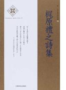 梶原禮之詩集 (新・日本現代詩文庫)