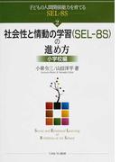 子どもの人間関係能力を育てるSEL−8S 2 社会性と情動の学習(SEL−8S)の進め方 小学校編