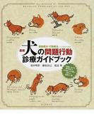最新犬の問題行動診療ガイドブック 薬物療法・行動療法による実例を集録 一般飼い主から専門家まで、犬の困った行動に悩む人、必読の一冊