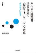 カルピス創業者三島海雲の企業コミュニケーション戦略 「国利民福」の精神 (学術叢書)