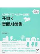 ADHD・アスペルガー症候群子育て実践対策集