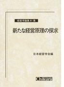 新たな経営原理の探求 (経営学論集)